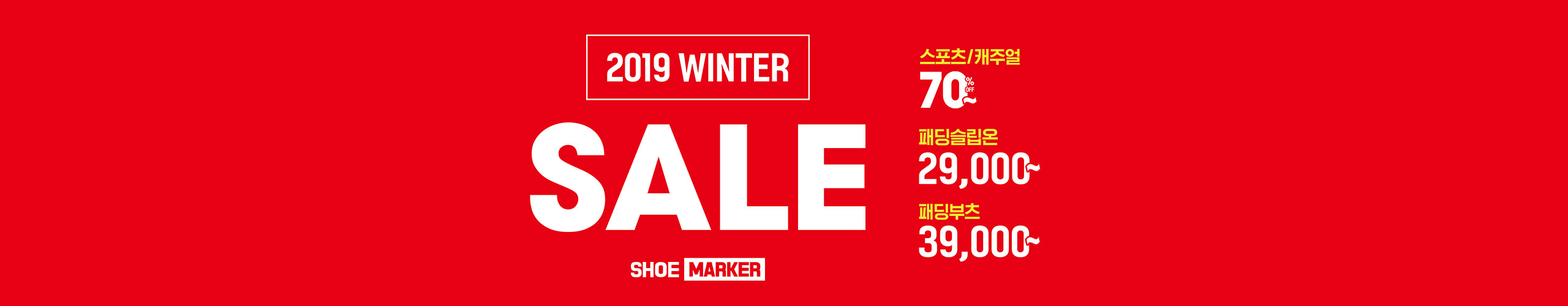 2019 WINTER SEASON OFF SALE